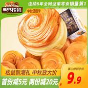 推荐_【三只松鼠_手撕面包1kg】蛋糕整箱早餐零食小吃休闲食品