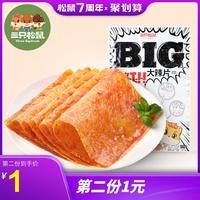 【三只松鼠_BIG大辣片230g】网红大辣条童年零食老式儿时豆皮