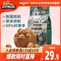 【三只松鼠_草本味纸皮核桃180gx3袋】新疆特产健康零食炒货坚果