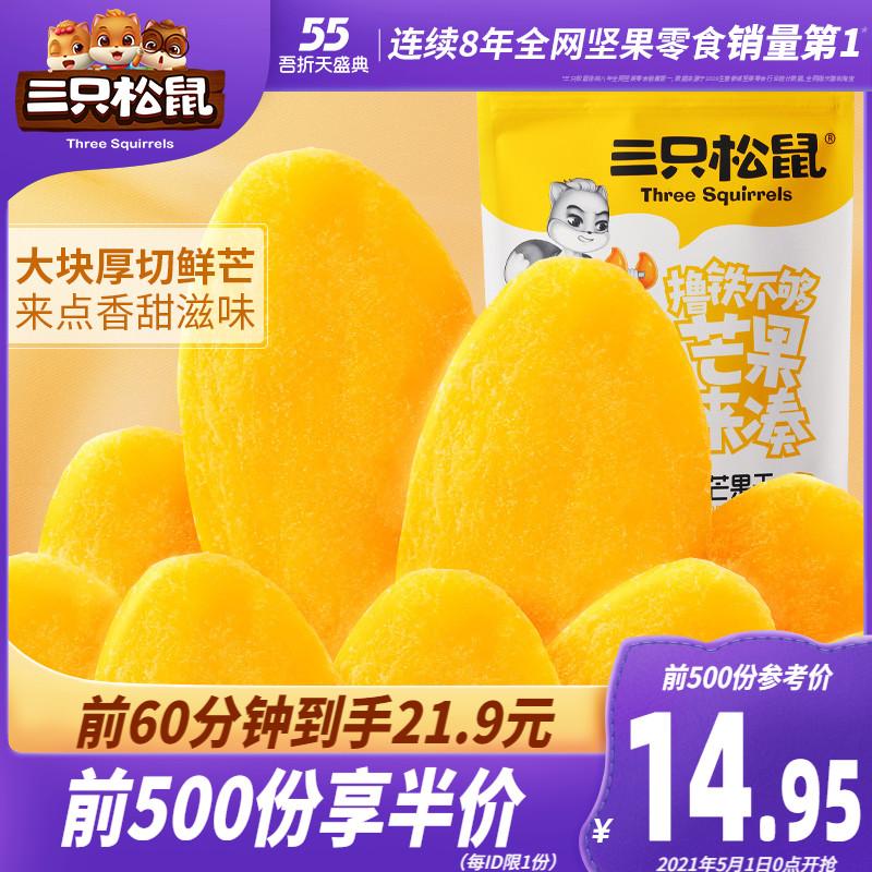 【前500名¥14.95】芒果干116g*3袋