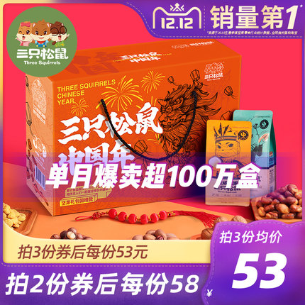 【三只松鼠_年货坚果大礼包1418g/7袋】零食每日坚果混合送礼礼盒