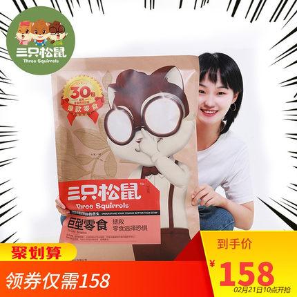 【三只松鼠_巨型零食大礼包3195g/30包】网红年货送女友创意礼物