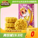 新品【三只松鼠_桂花糕152g/4枚装】传统糕点绿豆糕小吃特产点心