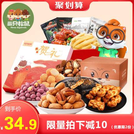 【三只松鼠_零食大礼包】网红坚果组合休闲小吃饼干膨化整箱装