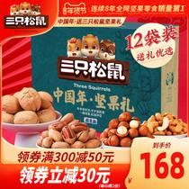 混合果干营养健康孕妇坚果零食大礼包小包装770g沃隆每日坚果礼盒