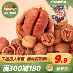 满减 三只松鼠_手剥山核桃185g 零食坚果炒货临安产奶油味
