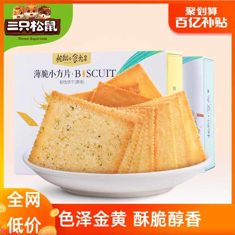 百亿补贴推荐_【三只松鼠_薄脆饼干308gx3盒】休闲早餐代餐零食