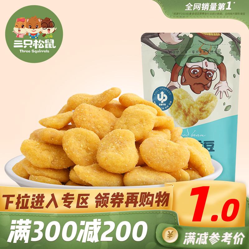 满减【三只松鼠_蟹香蚕豆205g】炒货