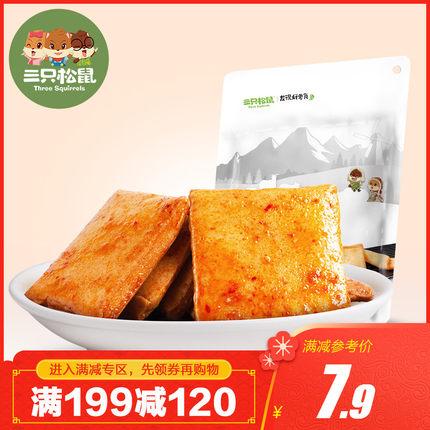 满减【三只松鼠_老爹鱼豆腐180g】休闲零食豆干小包装鱼豆腐