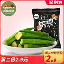 【三只松鼠_清新秋葵脆40gx2】休闲零食即食蔬菜果蔬干黄秋葵脆片