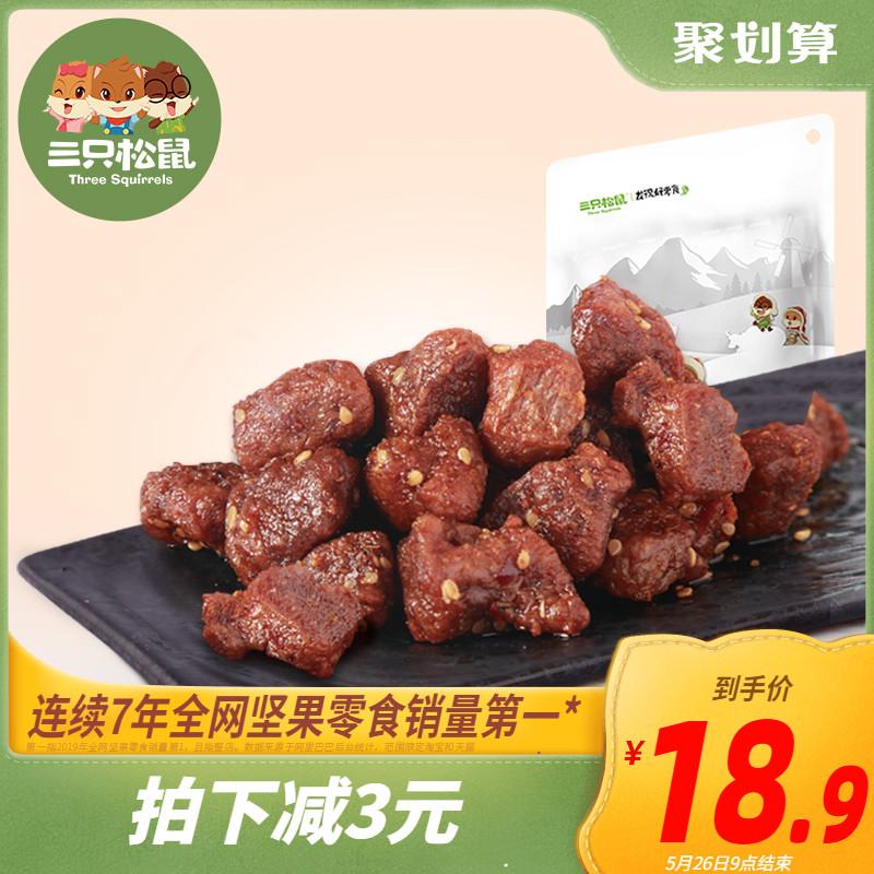 【三只松鼠_素牛肉粒130gx2】特产大刀肉辣条休闲零食麻辣面筋图片