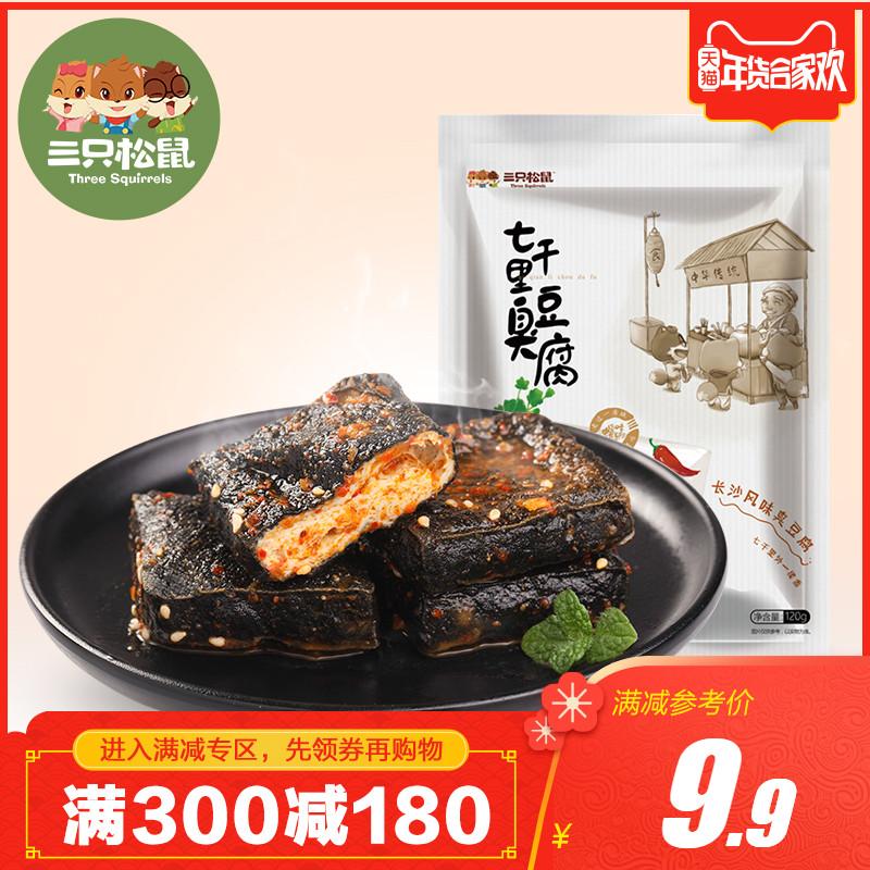 满减【三只松鼠_七千里臭豆腐120g】零食特产麻辣小吃豆腐干条片