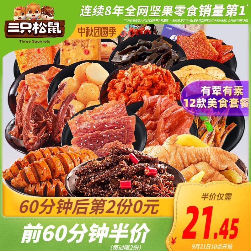 【三只松鼠_麻辣零食大礼包】网红小吃休闲食品鸭脖牛肉充饥夜宵
