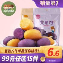 專區99元任選15件三只松鼠紫薯仔100g特產紫薯干地瓜干番薯