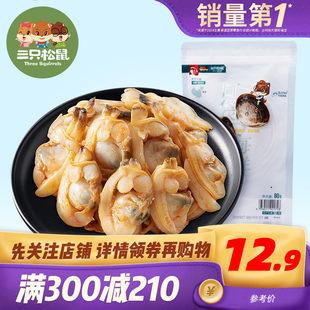 满减【三只松鼠_花蛤80g_即食海鲜】口袋海鲜零食即食特产花甲