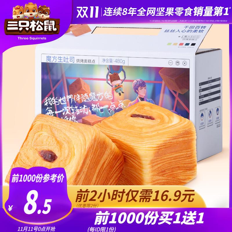 【三只松鼠_魔方生吐司480g】营养早餐糕点休闲小吃代餐面包整箱