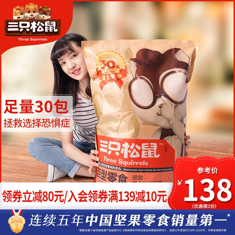 【三只松鼠_巨型零食大礼包/30包】网红饼干办公零食小吃休闲食品