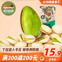 滿減三只松鼠開心果100g零食堅果干果仁炒貨孕婦無漂白散裝