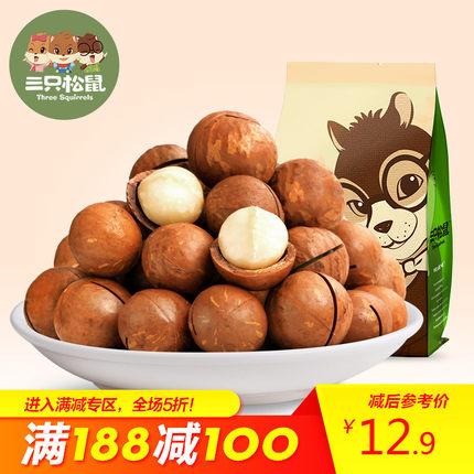 满减【三只松鼠_夏威夷果】休闲零食坚果特产干果奶油味送开口器