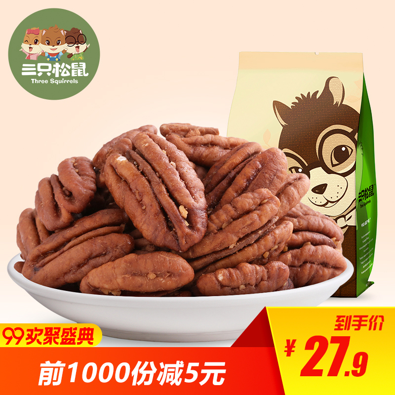 【三只松鼠_碧根果仁165g】零食坚果特产炒货山核桃长寿果仁