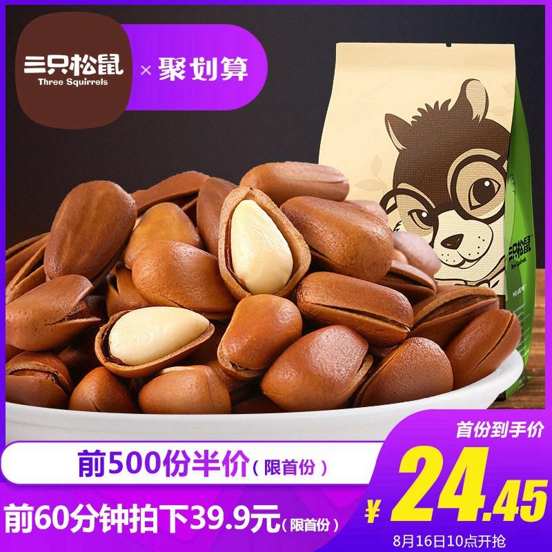 【三只松鼠_开口松子218gx2】休闲零食小吃坚果炒货特产东北松子