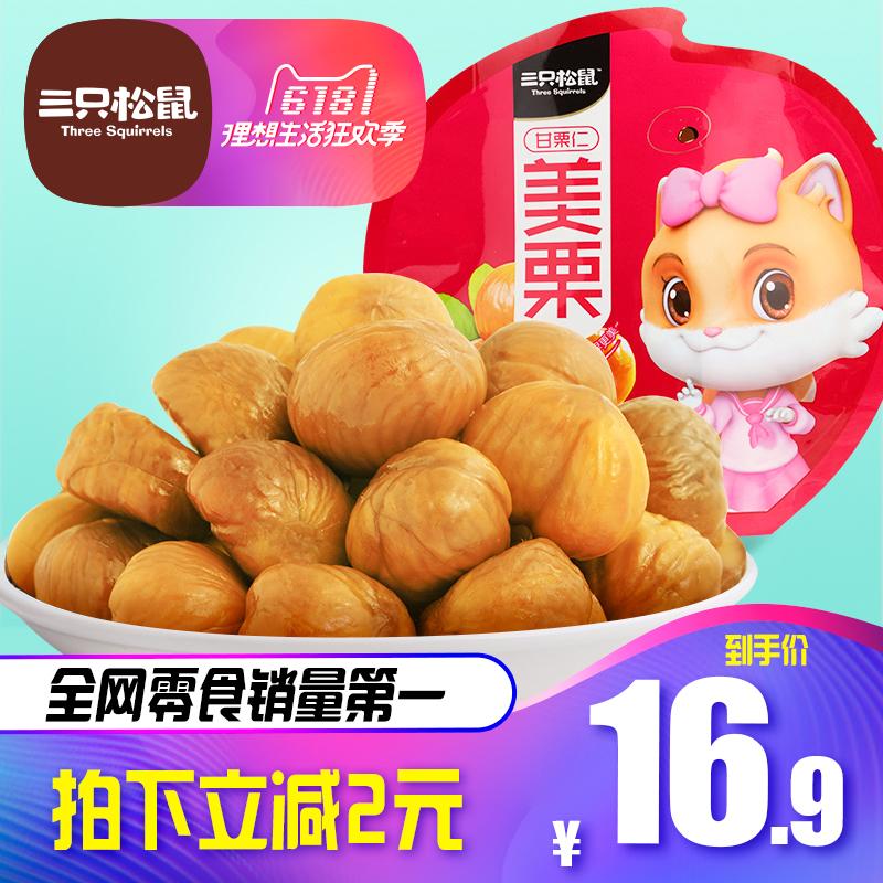 【三只松鼠_甘栗仁100gx2袋】休闲零食坚果特产板栗仁栗子仁
