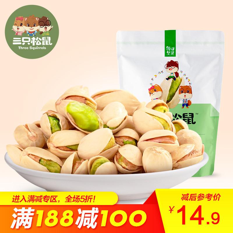 满减【三只松鼠_开心果100g】零食坚果炒货特产干果孕妇无漂白