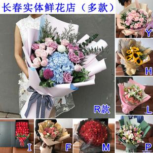 长春鲜花速递同城配送生日花束红玫瑰百合长春实体鲜花店送花上门
