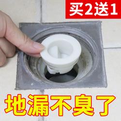 潜水艇地漏芯防臭内芯通用卫生间防反味神器下水道防臭器硅胶芯盖