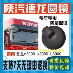陕汽德龙新M3000下视镜倒车镜路面镜德龙X3000L3000车头挡风圆镜