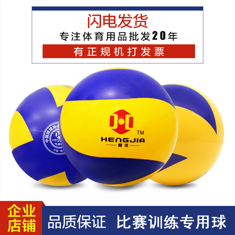 Genuine HENGJIA Gas Volleyball two color Gas Volleyball high grade competition training Special Gas Volleyball standard durable Gas Volleyball
