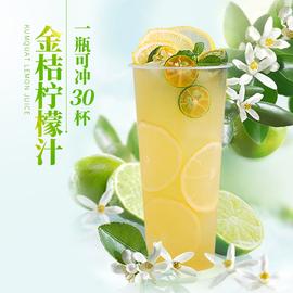 金桔柠檬汁浓缩果汁饮料金桔柠檬冲饮原浆珍珠奶茶店原料专用1L图片