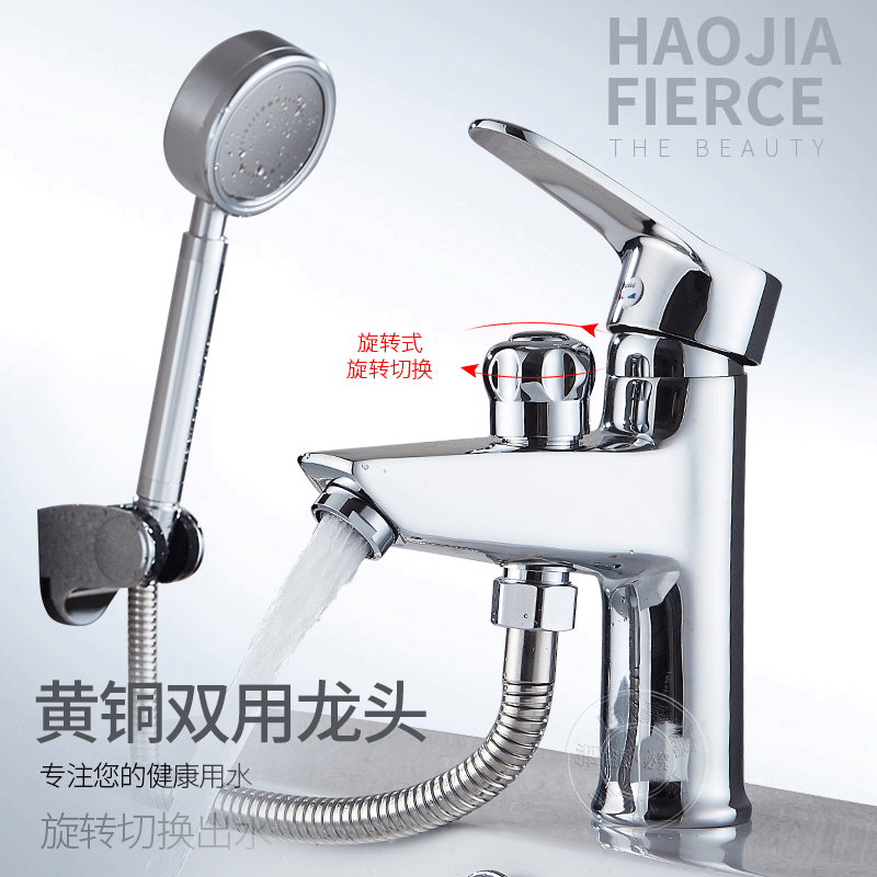 单孔面盆全铜水龙头带淋浴花洒台盆洗脸盆龙头冷热水双用洗头龙头