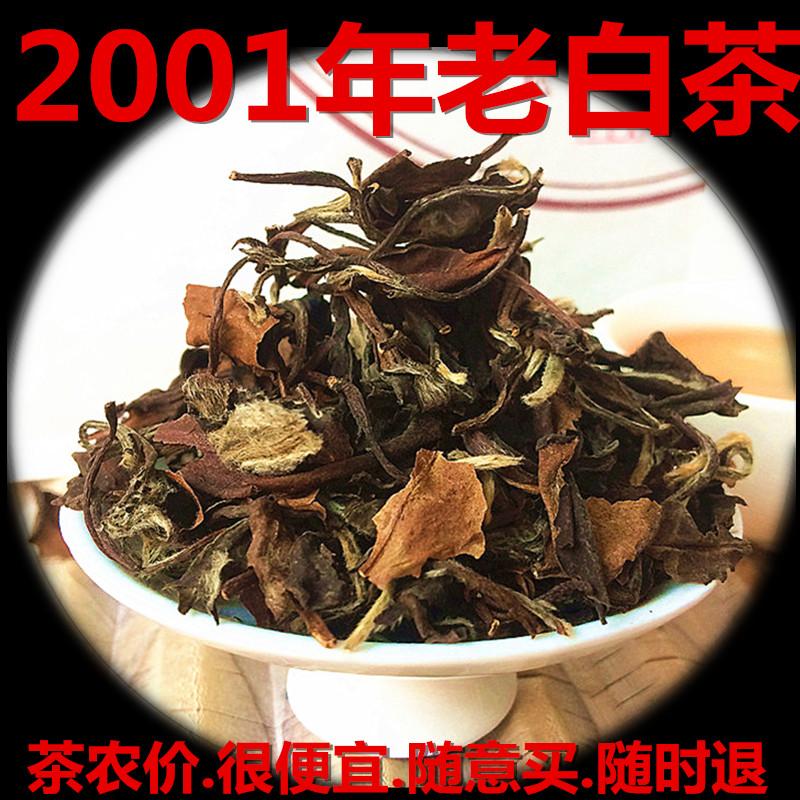 Благословение тренога белый чай 2001 год масса старый белый чай мармелад ладан старый жизнь бровь специальная марка дикий слишком старуха белые горы пион разброс чай