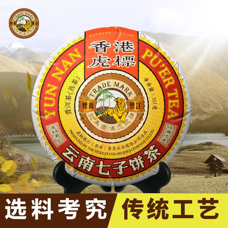 大叶种晒青云南七子饼茶港销茶357g七号经典普洱茶熟茶虎标