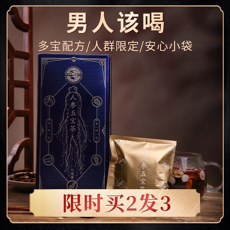 (过期)虎标旗舰店 虎标新品五宝250g桑葚黄精组合人参 券后39.9元包邮