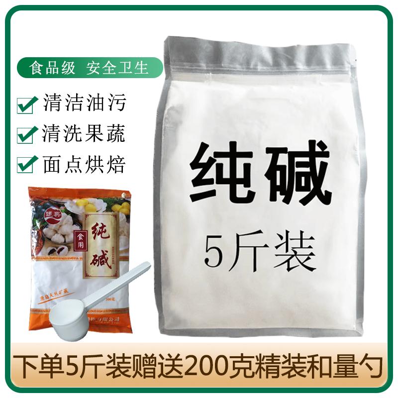 食用碱食品级减面包粽子专用白碱粉清洁去污家用洗碗散装纯碱厨房