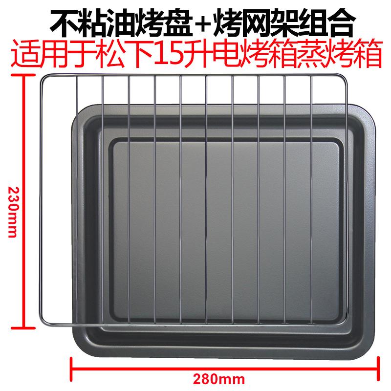 Применимый panasonic 15 литровый пар жаркое коробка SC100W еда блюдо NU-JK100W формы для выпечки фаст фуд полка электричество жаркое коробка монтаж