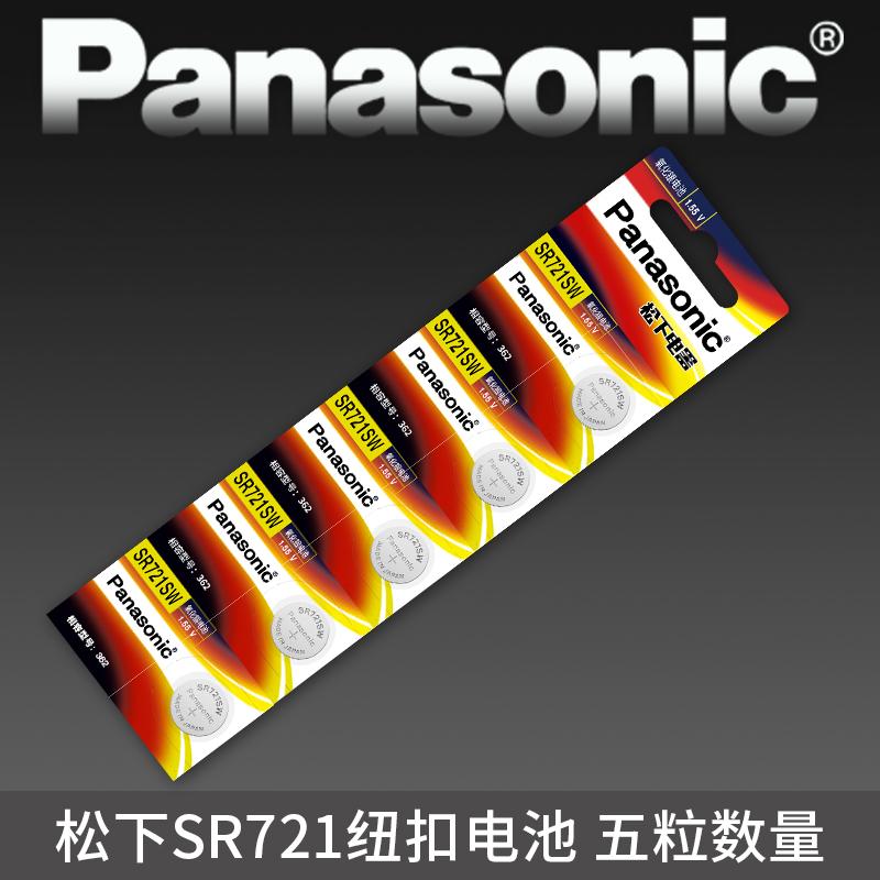 松下362手表电池SR721SW浪琴原装进口雷达RADO天珺tangin天骏爵尼GENIE名爵天梭T830/930纽扣电子AG11,可领取3元天猫优惠券