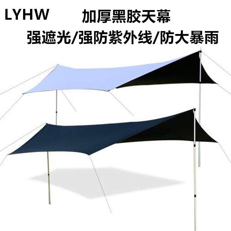 新品简易户外黑胶超大蝶形天幕防晒防大雨遮阳蓬凉棚多人露营帐篷