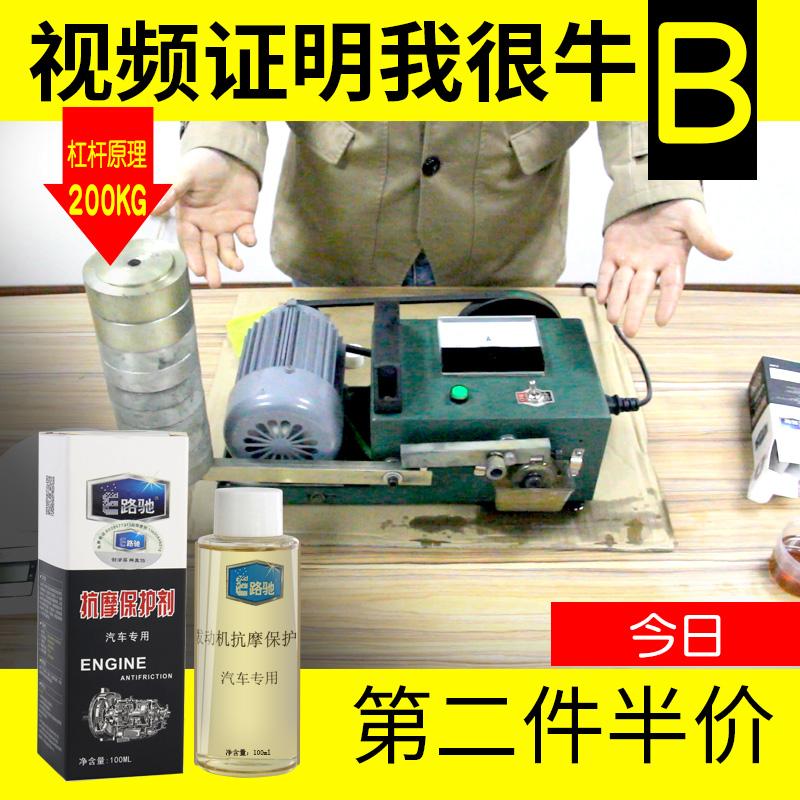 E路驰机油添加剂 汽车发动机抗磨修复剂 烧机油精引擎降噪保养护