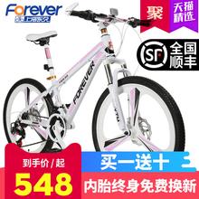 永久山地車自行車成人女式學生26寸27變速鋁合金雙碟剎一體輪單車