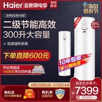 海尔出品统帅300升空气能热水器家用热泵供暖家用双源速热恒温