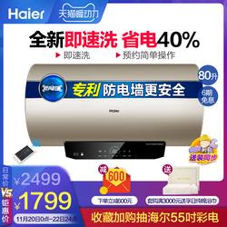 Haier/海尔 EC8003-ME5(U1)电热水器家用卫生间储水80升智能速热