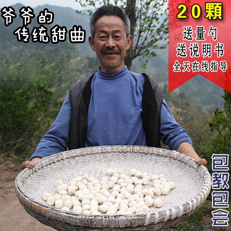 米酒曲糯米甜酒曲家用传统农家甜酒醪糟酒酿月子酒药酒饼酵母20粒