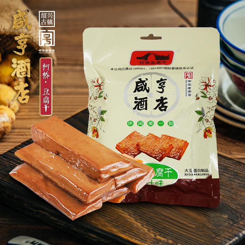 咸亨酒店柯桥豆腐干肉汁味五香味120g豆干休闲零食都制品独立包装