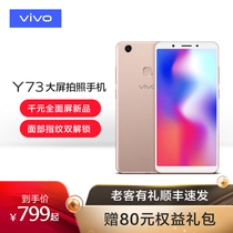 (New Listings Shunfeng Express) Vivo Y73 full screen Photo smartphone facial Fingerprint Double identification full netcom version of the student new authentic vivoy73 y69 y85