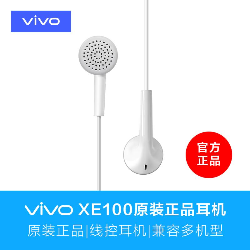 vivo XE100原装正品耳机线控xe100