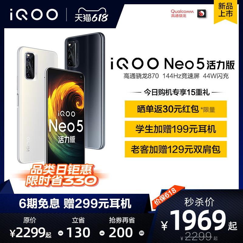 【限时省330 6期免息】vivo iQOO Neo5活力版高通骁龙870 5g游戏爱酷智能新品手机官方旗舰店iqoo neo neo5