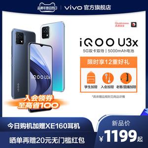 【至高省50限时赠耳机】vivo iQOO U3x新品千元5G大电池学生老人拍照智能手机vivoiqooU3x vivou3x限量版iq00